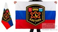 Двусторонний флаг питерского ОМОНа Бастион