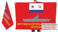Двусторонний флаг ПКР Москва