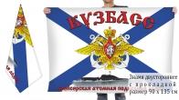 Двусторонний флаг ПЛАРК К-419 Кузбасс