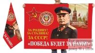 Двусторонний флаг Победа будет за нами