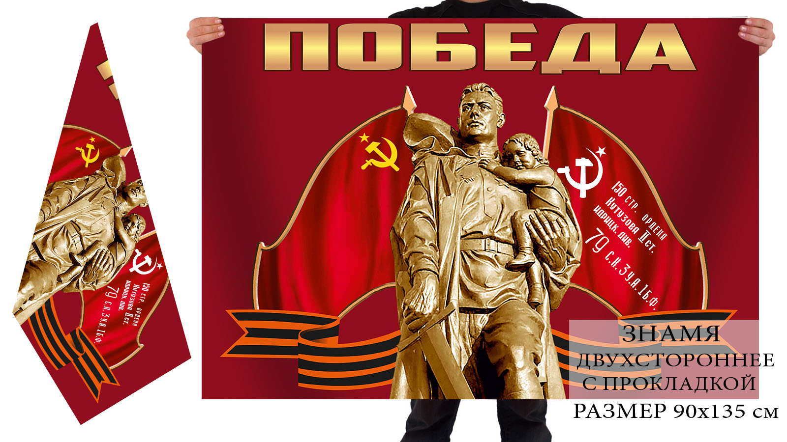 Двусторонний флаг Победа