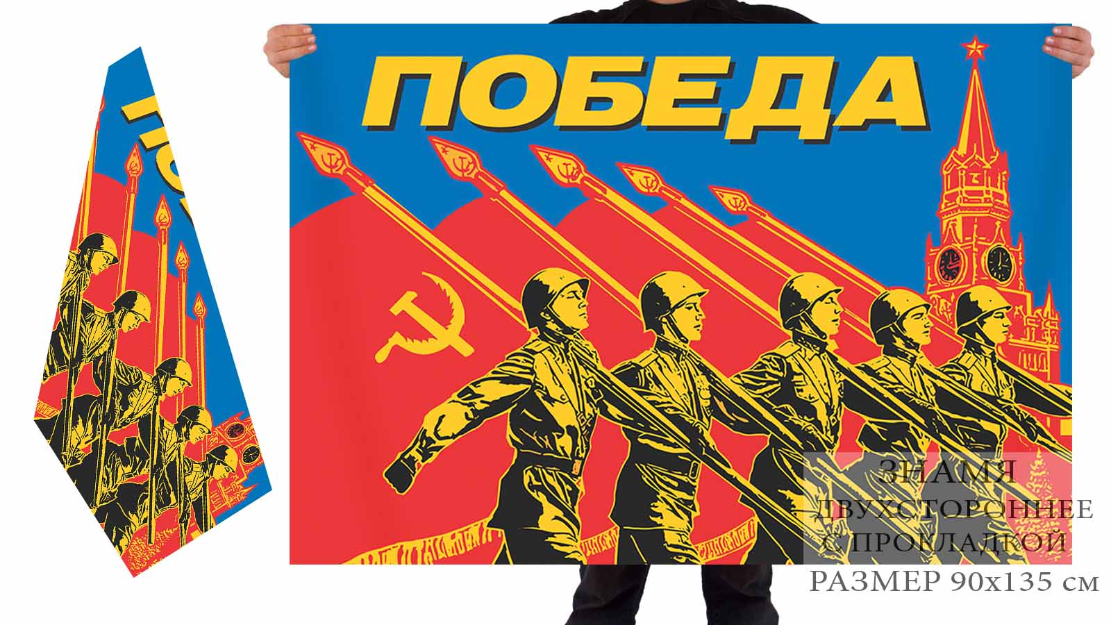 """Двусторонний флаг """"Победа"""""""