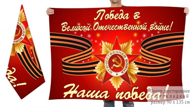 Двусторонний флаг Победы в Великой Отечественной войне