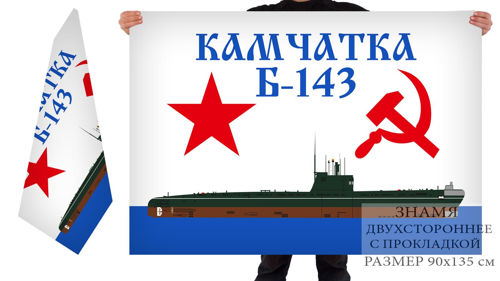 """Двусторонний флаг подлодки Б-143 """"Камчатка"""""""