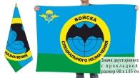 Двусторонний флаг подразделений Спецназа ВДВ