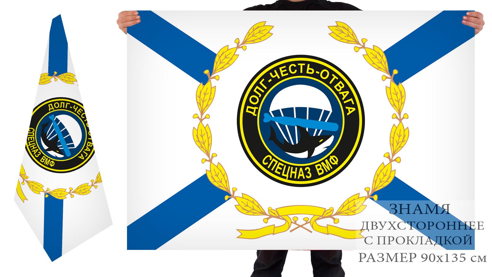Двусторонний флаг подразделений спецназа ВМФ «Долг-Честь-Отвага»