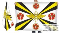 Двусторонний флаг подразделений связи ОСНАЗа ГРУ