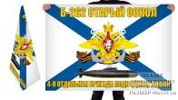 "Двусторонний флаг подводная лодка Б-262 ""Старый Оскол"""