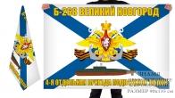 "Двусторонний флаг подводная лодка Б-268 ""Великий Новгород"""
