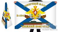 """Двусторонний флаг подводная лодка Б-534 """"Нижний Новгород"""""""