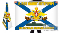 Двусторонний флаг подводная лодка Б-585 Санкт-Петербург
