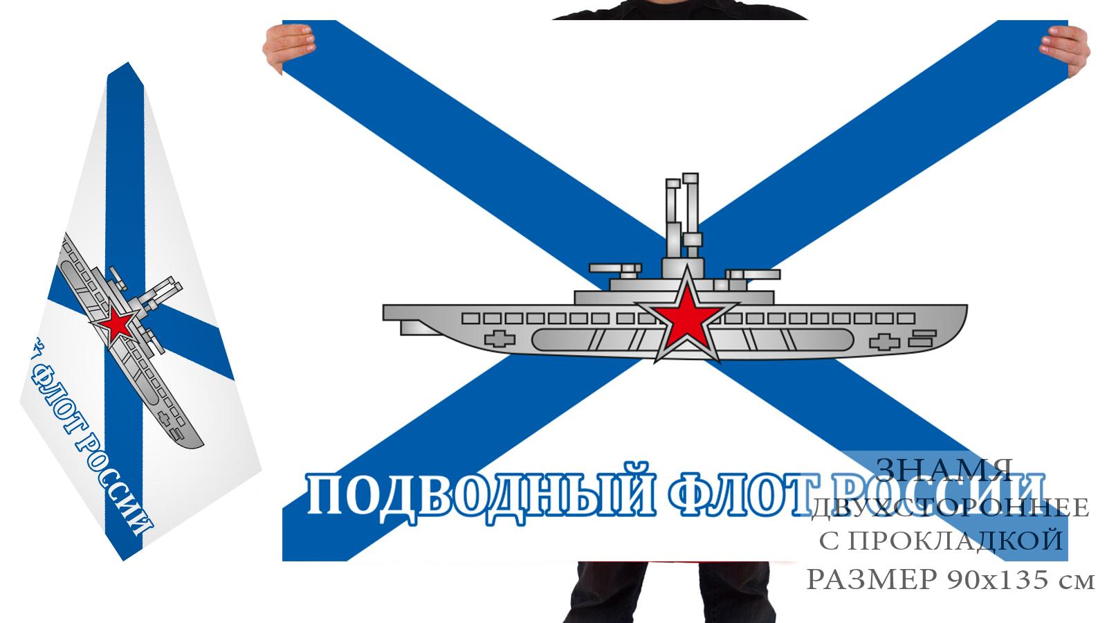 Двусторонний флаг подводного флота России