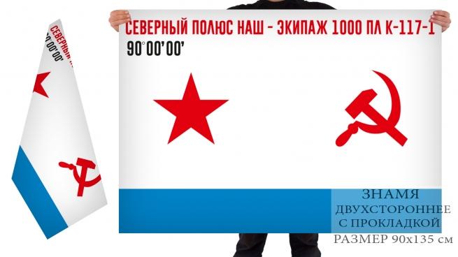 Двусторонний флаг подводной лодки К-117-1 ВМФ СССР