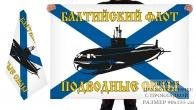 Двусторонний флаг Подводные силы Балтийский флот