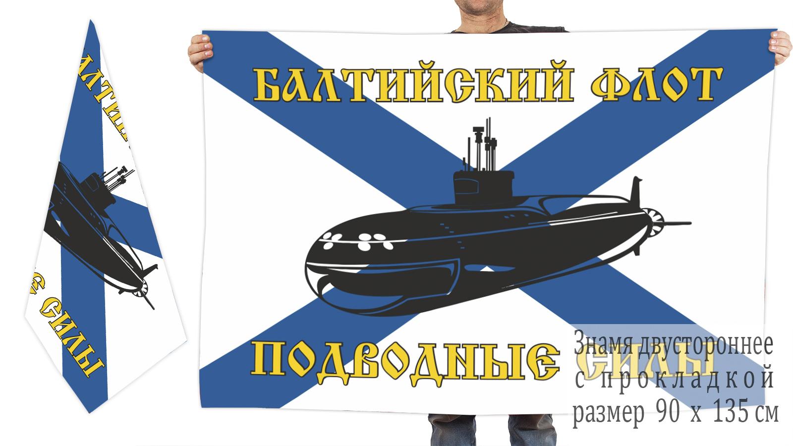 Двусторонний флаг подводных сил Балтфлота