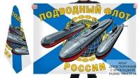 Двусторонний флаг Подводный флот России
