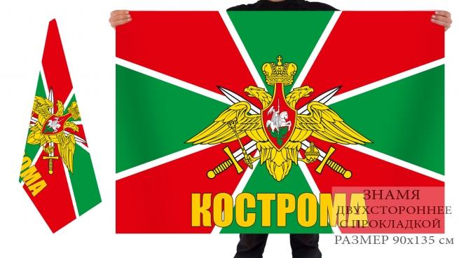 Двусторонний флаг пограничников Костромы