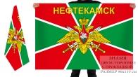 Двусторонний флаг пограничников Нефтекамска