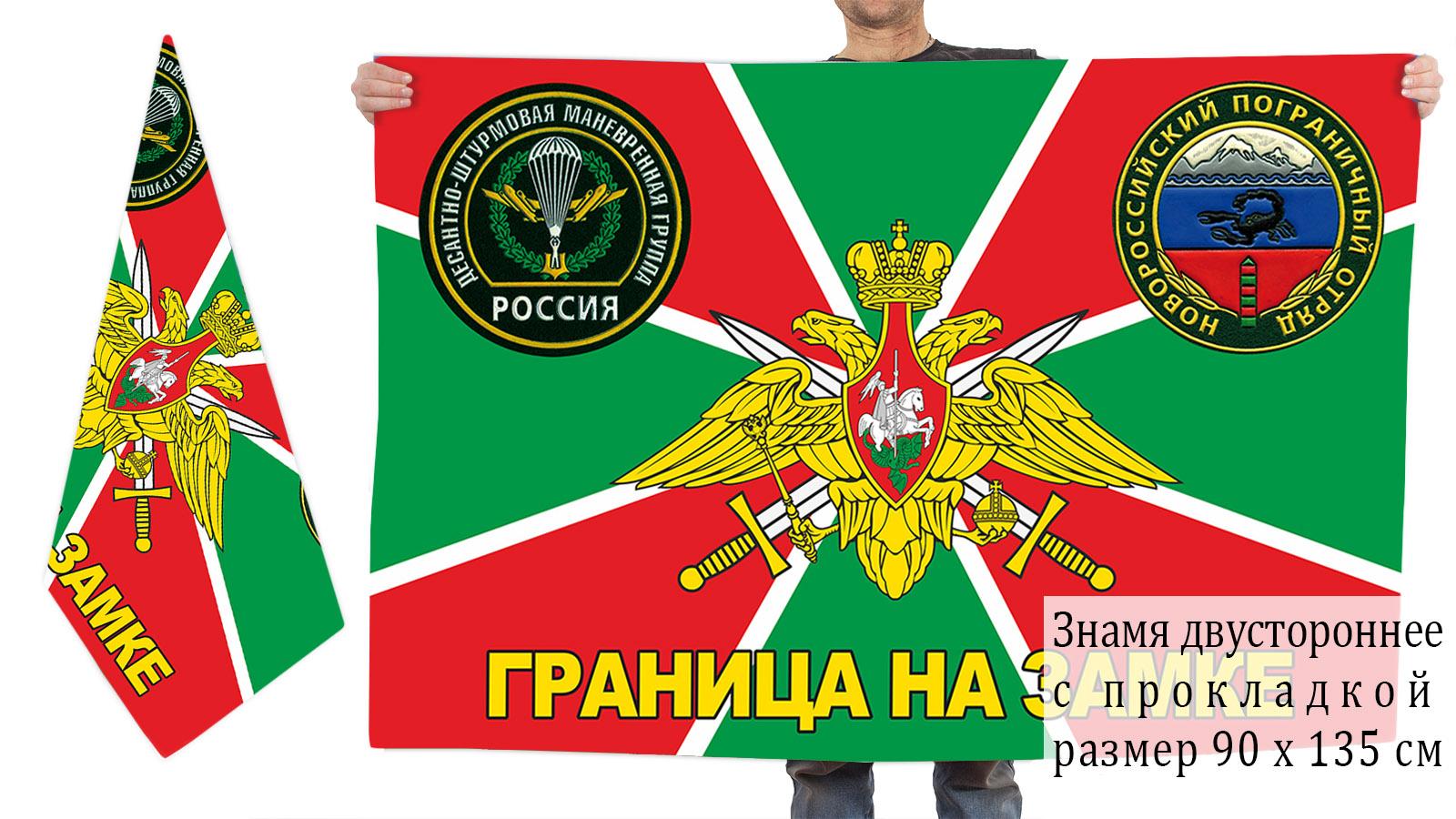 """Двусторонний флаг пограничников с девизом """"Граница на замке"""""""