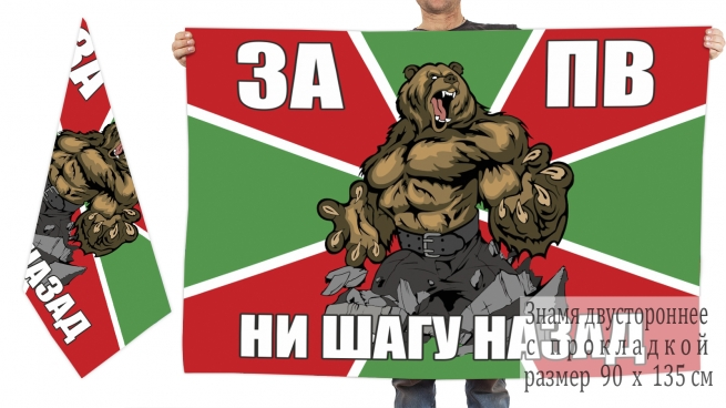"Двусторонний флаг пограничников с девизом ""Ни шагу назад"""