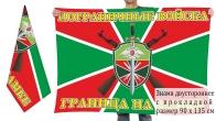 Двусторонний флаг пограничников с девизом