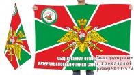 Двусторонний флаг пограничников Самарской области