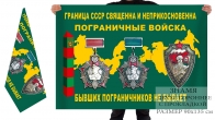 Двусторонний флаг пограничников СССР