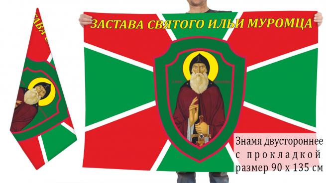 """Двусторонний флаг пограничников """"Застава Святого Ильи Муромца"""""""