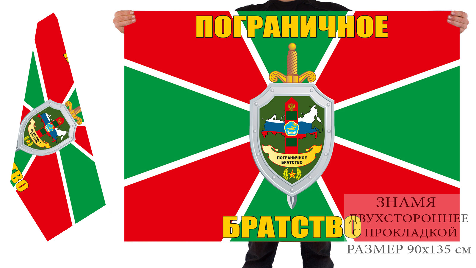"Двусторонний флаг ""Пограничное братство"""