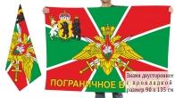 Двусторонний флаг пограничного братства Ярославской области