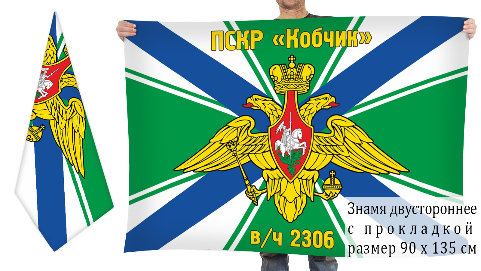 "Двусторонний флаг пограничного сторожевого корабля ""Кобчик"""