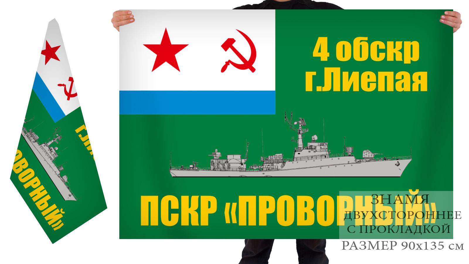 """Двусторонний флаг пограничного сторожевого корабля """"Проворный"""""""