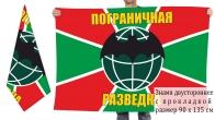 Двусторонний флаг пограничной разведки