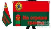Двусторонний флаг Пограничной службы ФСБ Российской Федерации