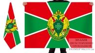 Двусторонний флаг Пограничной службы РФ