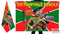 Двусторонний флаг Пограничные войска