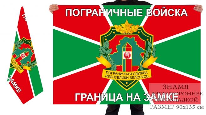 Двусторонний флаг пограничных войск Беларуси