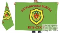 Двусторонний флаг пограничных войск КГБ Советского Союза с нарукавным шевроном