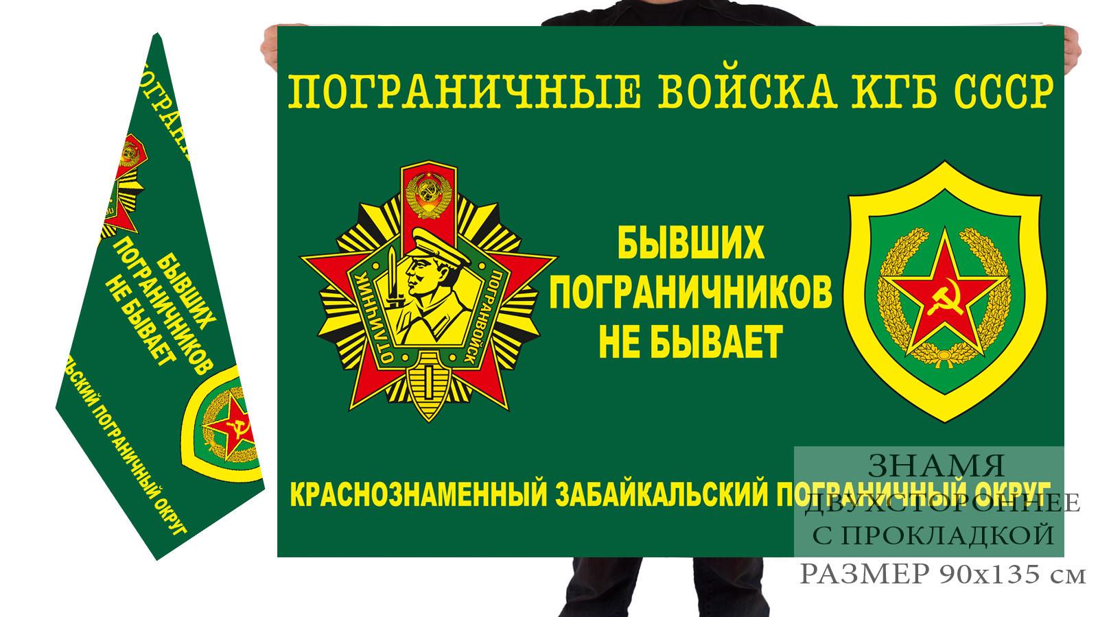 Двусторонний флаг пограничных войск Краснознаменного Забайкальского ПО