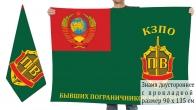 Двусторонний флаг Пограничных войск КЗПО с девизом