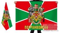 Двусторонний флаг Пограничных войск России