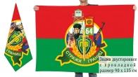 """Двусторонний флаг Пограничных войск с лозунгом """"Стражи границ"""""""