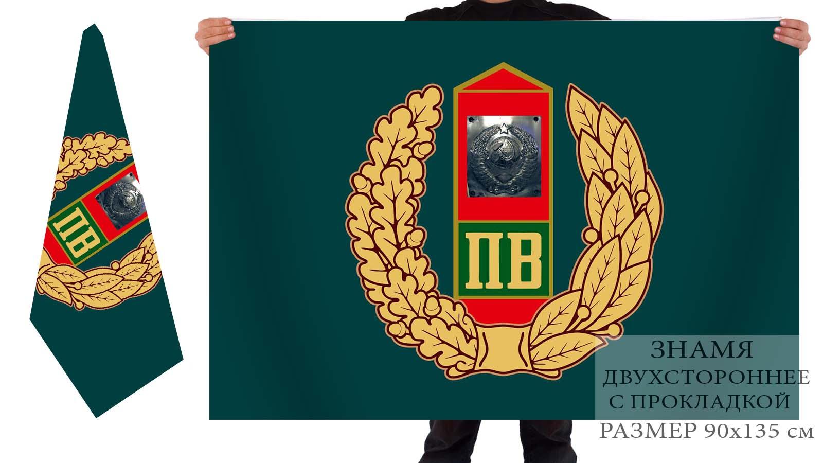 Двусторонний флаг Пограничных войск СССР