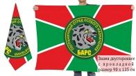 "Двусторонний флаг погранотряда особого назначения ""Барс"""