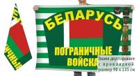 Двусторонний флаг погранвойск Беларуси