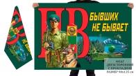 Двусторонний флаг погранвойск Бывших не бывает