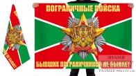 """Двусторонний флаг Погранвойск """"Бывших пограничников не бывает"""""""