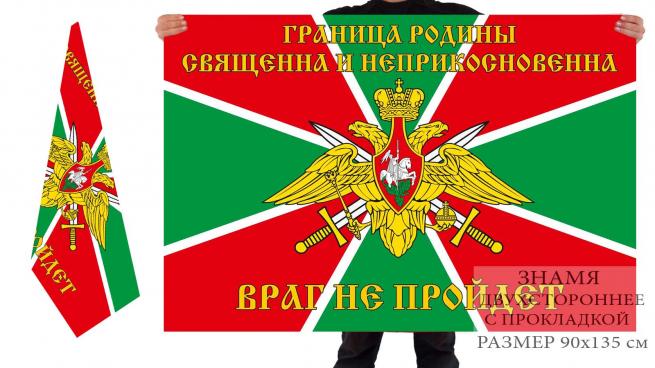 """Двусторонний флаг Погранвойск """"Граница Родины священна и неприкосновенна"""""""