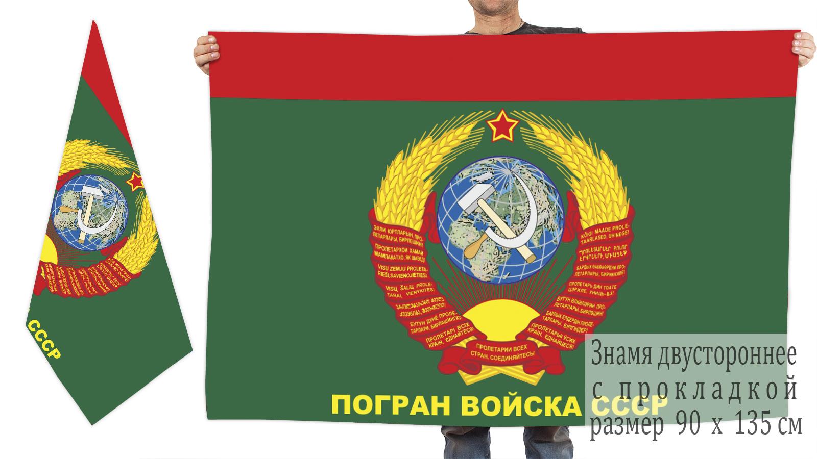 Двусторонний флаг погранвойск КГБ Советского Союза
