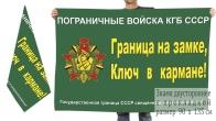 Двусторонний флаг Погранвойск КГБ СССР